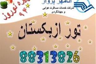 تور ازبکستان نوروز94