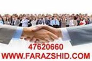 استخدام کارمند آژانس هواپیمایی تهران