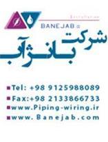 شرکت بانژآب