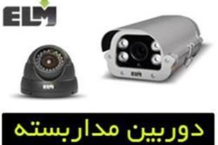فروش دوربین های مدار بسته ELM