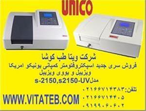 اسپکتروفتومتر یونیکو unico - 1