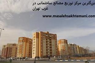 مرکز توزیع عمده مصالح ساختمانی در غرب تهران