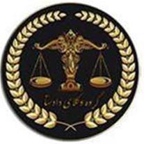 گروه وکلای دادستا | مشاوره حقوقی رایگان