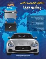 فروش ویژه انواع سیستم های ردیابی خودرو