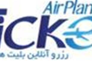راه های خرید و رزرو بلیط هواپیما ارزان