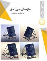 سازه نصب پنل خورشیدی 390 هزار تومان سری افق