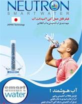 فیلتر آب قابل حمل