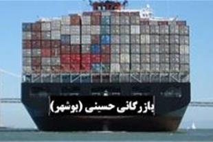 خدمات ترخیص(بندر بوشهر ) - 1
