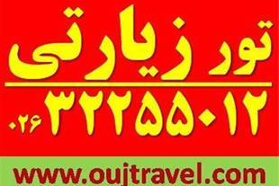 تور هوایی مشهد دی 93