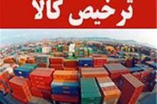 ترخیص کلیه کالا از مرز مهران