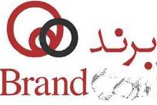 فروش برند تجاری برای محصولات غذایی، شوینده، آرایشی