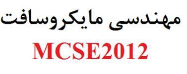 تدریس مهندسی شبکه های مایکروسافت MCSE2012- MCITP20 - 1