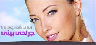 جراحی پلاستیک بینی با حفظ عملکرد طبیعی بینی و تنفس - 1
