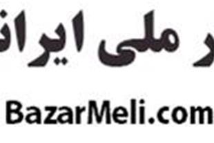 سایت خرید و فروش کالاهای دست دوم و نوbazarmeli.com