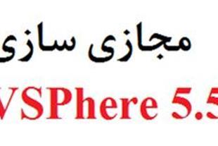 تدریس خصوصی مجازی سازی ( VSphere ( ESXi