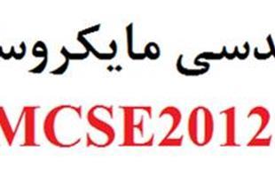 تدریس مهندسی شبکه های مایکروسافت MCSE2012- MCITP20