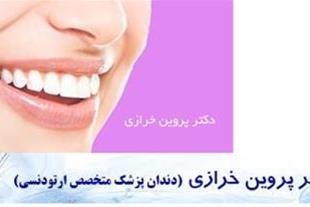 متخصص ارتودنسی ، درمان دندان نامنظم و بیرون زده