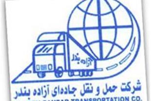 حمل کالا از بندرعباس ترخیص حمل و نقل در بندرعباس - 1