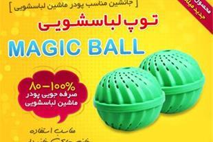 فروش عمده توپ ماشین لباسشویی