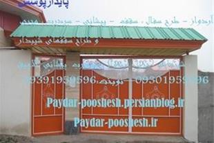 پوشش سقف ویلا-آردواز-پرچین-نماولمبه(پایدارپوشش)