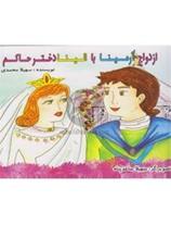 فروش کتاب داستان ازدواج آرمینا با الینا دختر حاکم