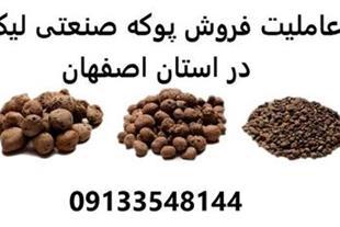 نماینده فروش پوکه صنعتی لیکا در استان اصفهان