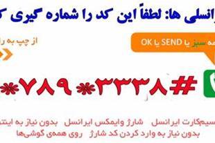 شارژ همراه اول و ایرانسل با کد ussd