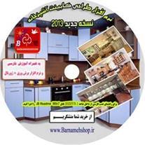 نرم افزار طراحی کابینت آشپزخانه 2013 فارسی