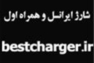 خرید شارژ ایرانسل همراه اول وایمکس تالیا و رایتل