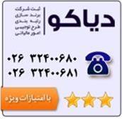 ثبت شرکت در قزوین | ثبت آرم در قزوین - 1
