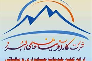 ارائه کلیه خدمات مالیاتی در استان قزوین