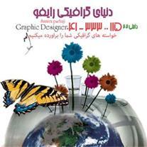 طراحی و تصویر سازی تبلیغاتی