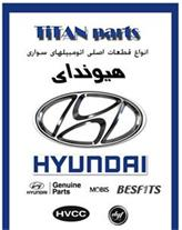 TiTAN parts واردات و توزیع قطعات هیوندای HYUNDAI
