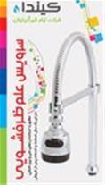 سرویس علم فنری ظرفشویی آشپزخانه (کیندا102)