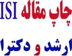 چاپ تضمینی مقاله در ژورنالهای معتبر ISI - 1