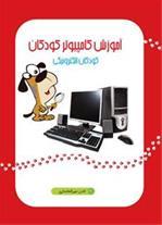 کتاب آموزش کامپیوتر
