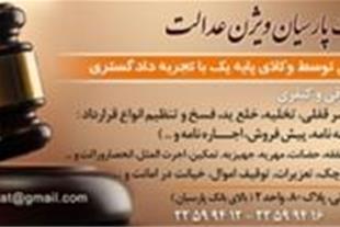 موسسه حقوقی و وکالت پارسیان ویژن عدالت