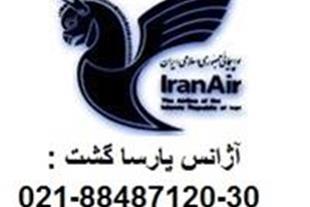 آژانس هواپیمایی پارسا گشت بلیط داخلی خارجی ( تهران