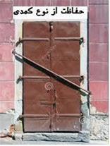 حفاظ ضد دیلم مرد نگهبان = پیشگیری تضمینی از سرقت