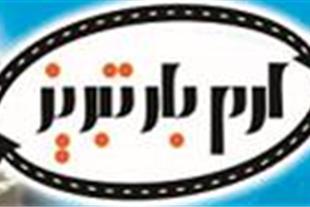شرکت ارم بار تبریز - حمل و نقل زمینی