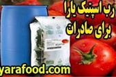 رب گوجه فرنگی اسپتیک برای صادرات