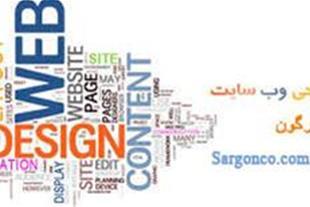 طراحی سایت ، بهینه سازی (SEO) ، هاستینگ و دامنه