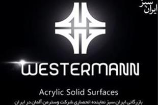 وسترمن سالید سرفیس Westermann Solid Surfaces
