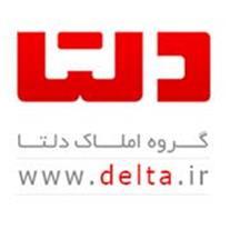 Delta.irپل ارتباط شما با جامع ترین بازار املاک کشو