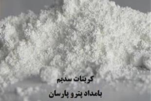 فروش مستقیم کربنات سدیم شیراز، مراغه و سمنان