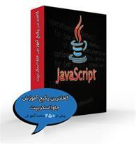 کاملترین پکیج آموزش جاوااسکریپت با تخفیف ویژه