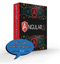 کاملترین پکیج AngularJS و NodeJS با تخفیف ویژه