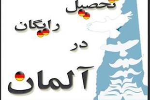 تحصیل رایگان در آلمان - 1