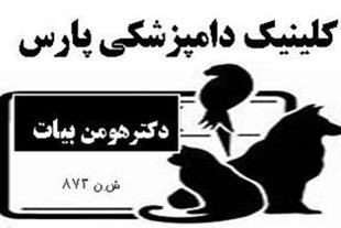 کلینیک دامپزشکی پارس(اورژانس شبانه روزی)