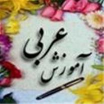 تدریس خصوصی عربی توسط خانم